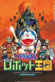 Doraemon: Nobita and the Robot Kingdom