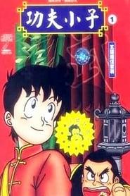 鉄拳チンミ 1988