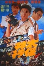 News Attack (1989)