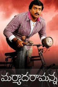 Maryada Ramanna (2010) HDRip Telugu Full Movie Online