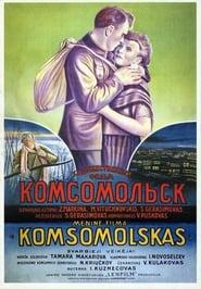Комсомольск 1938