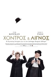Stan & Ollie / Stan and Ollie / Χοντρός Και Λιγνός