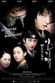 Poster Iljimae 2008