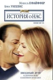История о нас 1999 фильм смотреть онлайн