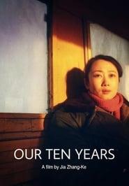 Women de shi nian 2007