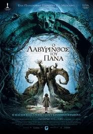 Pan's Labyrinth – Ο Λαβύρινθος του Πάνα (2006) online ελληνικοί υπότιτλοι