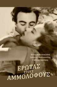 Δες το Έρωτας στους αμμόλοφους (1958) online