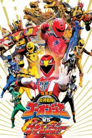 炎神戦隊ゴーオンジャー VS ゲキレンジャー (2009)