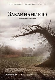 Заклинанието (2013)