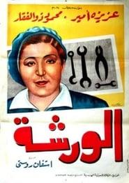 El warsha 1941