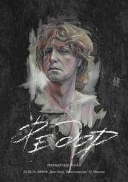Fedor (2015) Online Cały Film Lektor PL