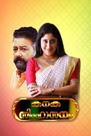 Kanaka Simhasanam HD Download or watch online – VIRANI MEDIA HUB