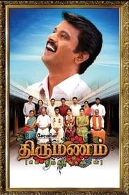Thirumanam (Tamil)