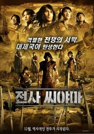 Siyama: Village of Warriors (2008) Hindi