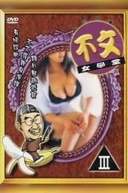 Screwball '94 (1994)