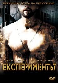 The Experiment / Експериментът (2010)