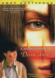 Спомняш ли си Доли Бел? / Sjećaš li se, Dolly Bell?