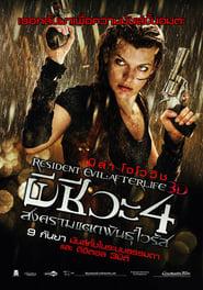 ดูหนัง Resident Evil: Afterlife (2010) ผีชีวะ 4 สงครามแตกพันธุ์ไวรัส