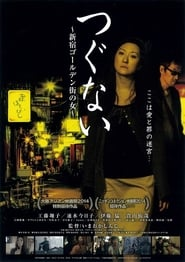 The Woman of Shinjuku