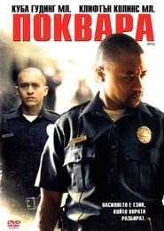 Поквара (2005)