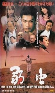 弱虫 チンピラ (2000)