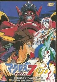 مشاهدة فيلم Macross Dynamite Seven 1997 مترجم أون لاين بجودة عالية