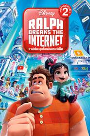 Ralph Breaks the Internet (2018) วายร้ายหัวใจฮีโร่ 2