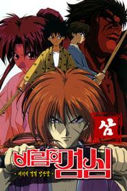 Rurouni Kenshin Season 3