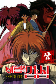 Samurai X: Temporada 3