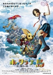 ホッタラケの島 遥と魔法の鏡 (2009)