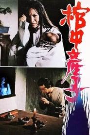 郭素月棺中產子 (1980)