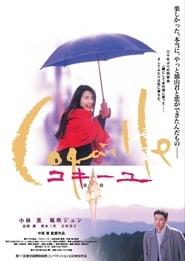 コキーユ-貝殻 1999