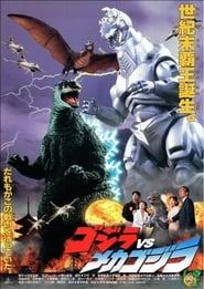 Godzilla vs Mechagodzilla 2 en streaming