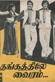 தங்கத்திலே வைரம் 1975
