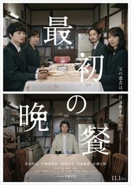 Poster The First Supper 2019