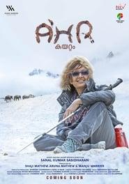 Kayattam (2020)