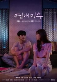 FAILing in Love (K-Drama)