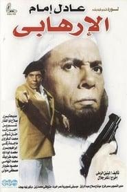 The Terrorist (1994)