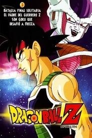 Dragon Ball Z: El último combate (1990)