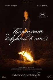 Портрет девушки в огне (2019)