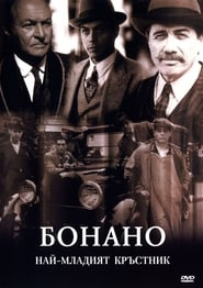 Бонано (1999)