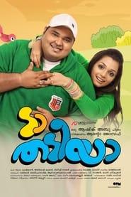 مشاهدة فيلم Da Thadiya 2012 مترجم أون لاين بجودة عالية