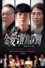 مشاهدة مسلسل True Lie مترجم أون لاين بجودة عالية