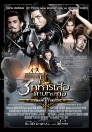 The Three Musketeers (2011) 3 ทหารเสือ ดาบทะลุจอ