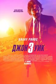 John Wick: Chapter 3 – Parabellum / Джон Уик 3 (2019)
