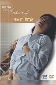 فيلم Diary of Beloved Wife Feast مترجم