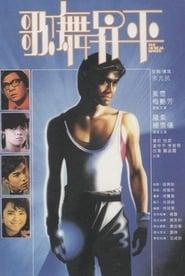 Musical Singer (1985)