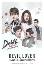 Devil Lover เผลอใจ..ให้นายปีศาจ