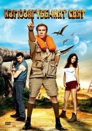 Land of the Lost / Изпозагубеният свят (2009)
