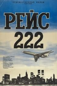 Рейс 222 1985